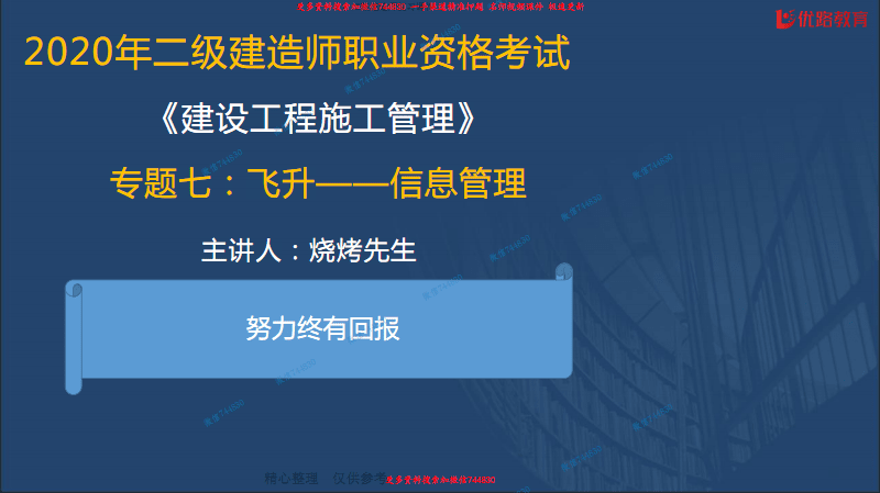 《施工管理-思维导图》专题07:信息管理【在线观看】12.26.pdf