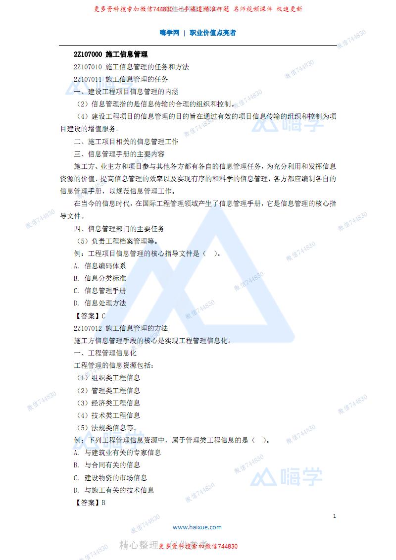 47-2Z107000 (1)施工信息管理.pdf