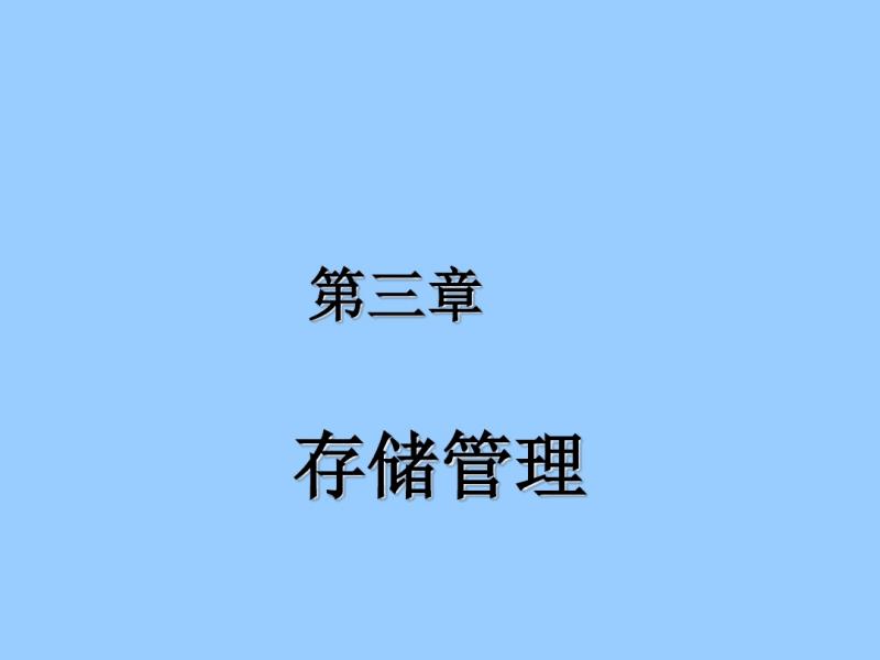 蒲晓蓉操作系统原理—第31章存储管理.pdf