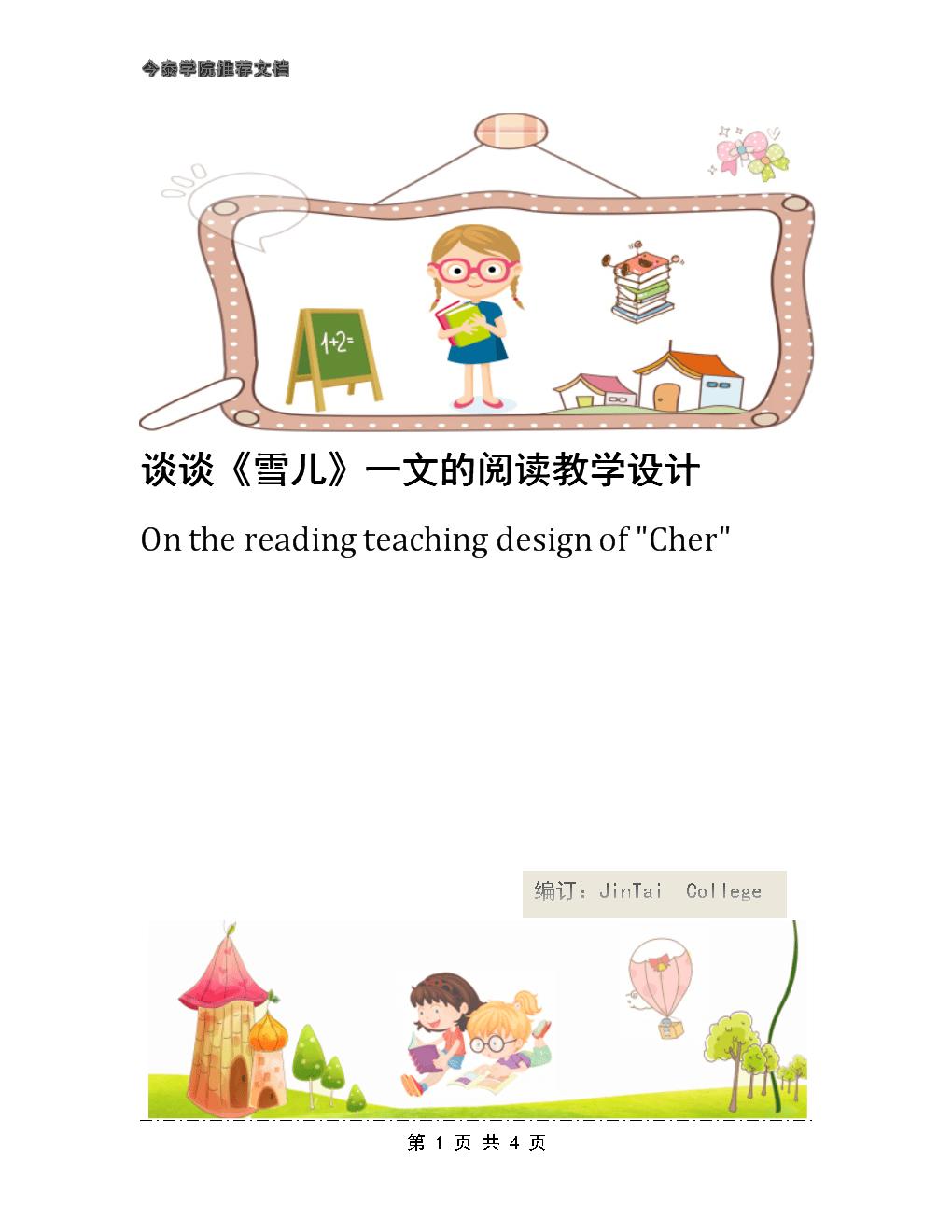 谈谈《雪儿》一文的阅读教学设计.docx