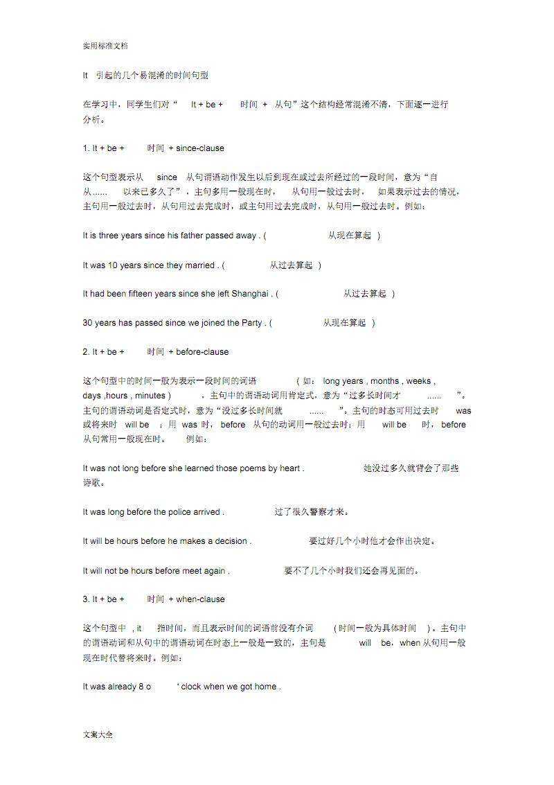 It引起地几个易混淆地时间句型.pdf