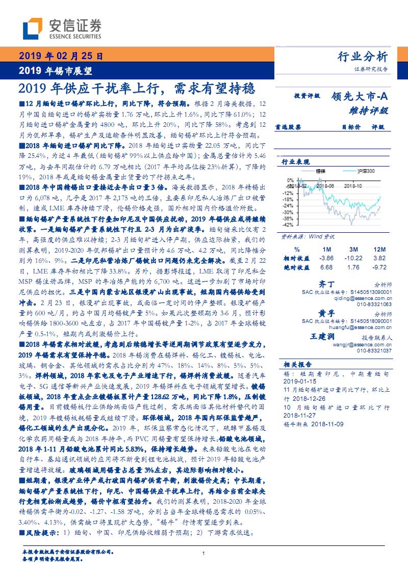 安信证券--2019年锡市展望:2019年供应干扰率上行,需求有望持稳.pdf