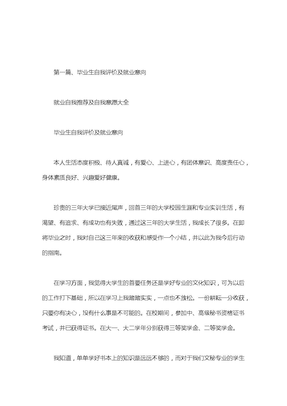 就业自我推荐及自我意愿大全.doc