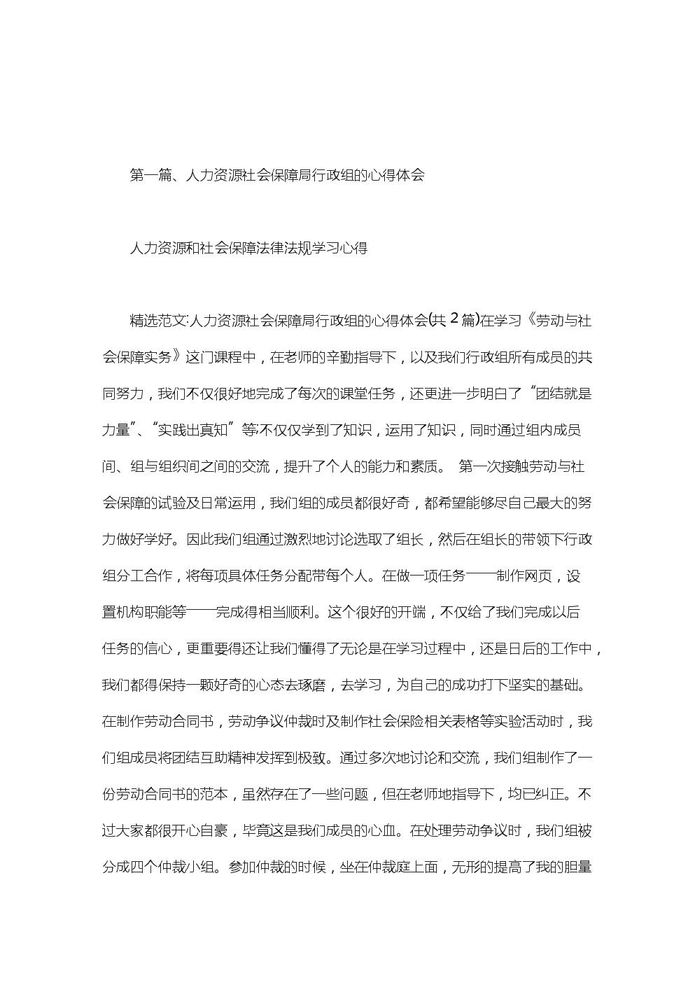 人力资源和社会保障法律法规学习心得.doc