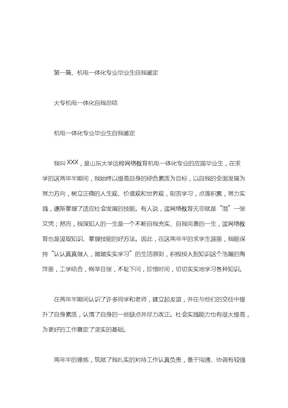 大专机电一体化自我总结.doc