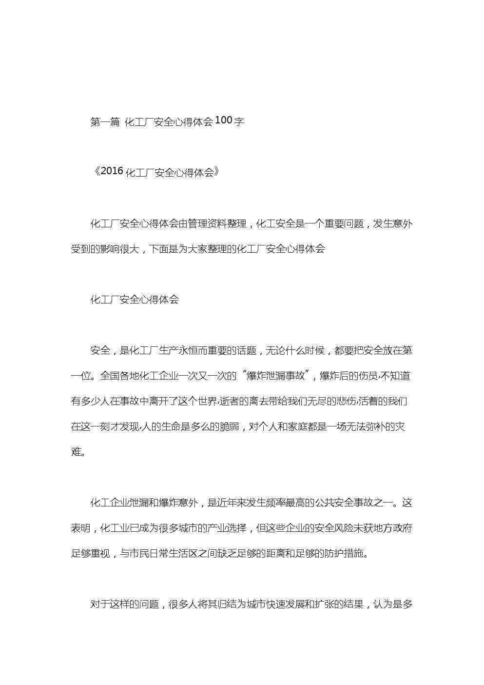 化工厂安全心得体会100字.doc
