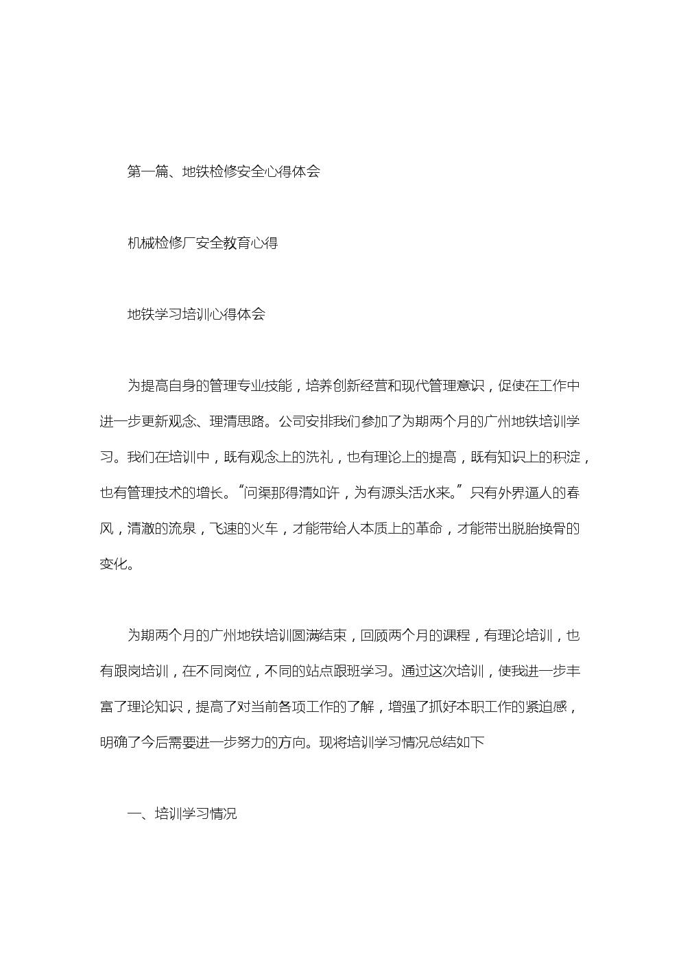 机械检修厂安全教育心得.doc