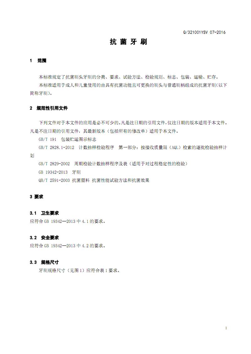 Q 321001YSV 07-2016_抗菌牙刷 企业标准.pdf