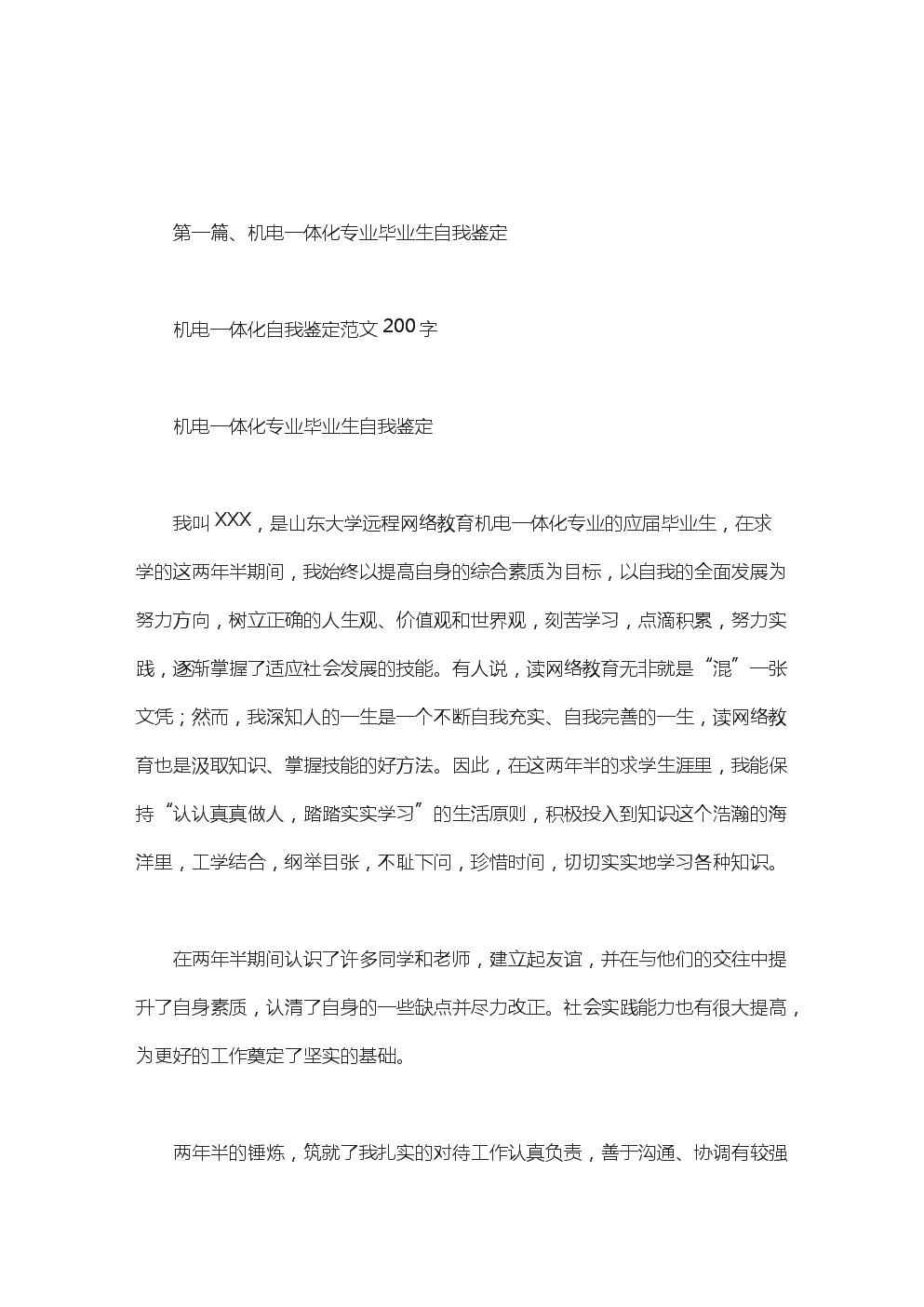 机电一体化自我鉴定范文200字.doc