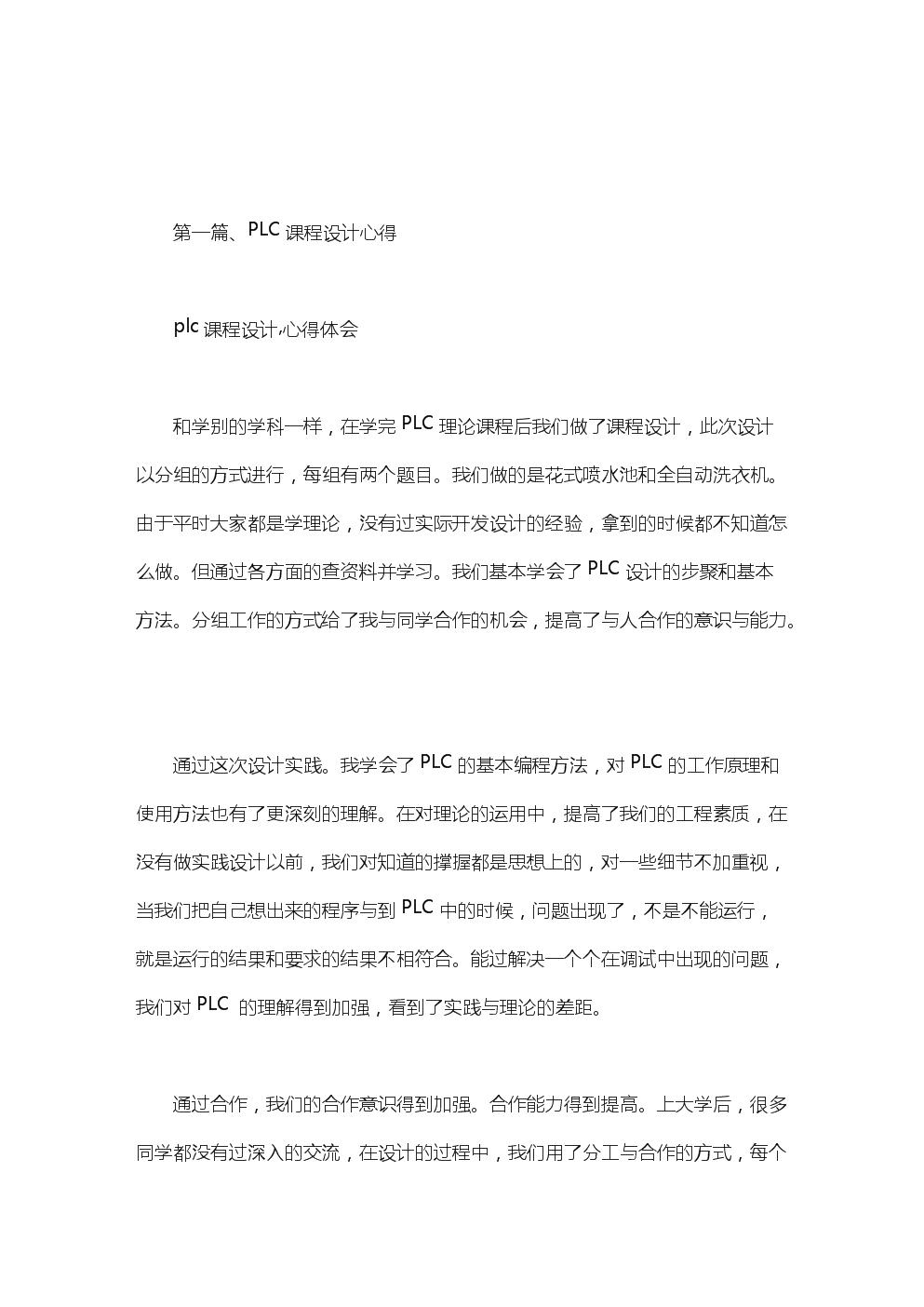 plc课程设计,心得体会.doc