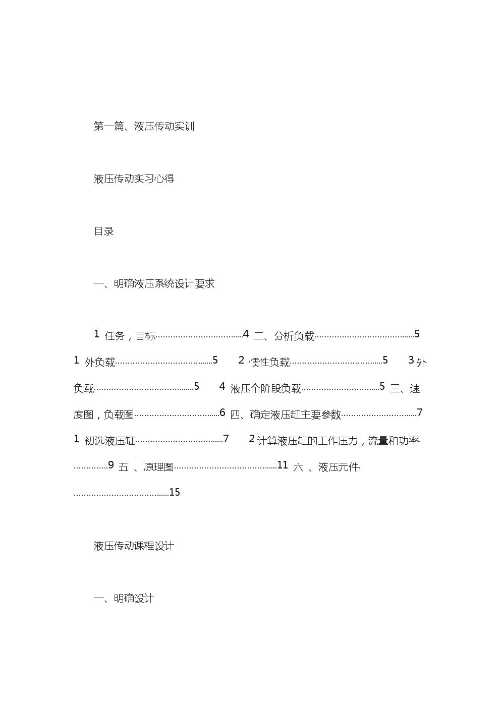 液压传动实习心得.doc
