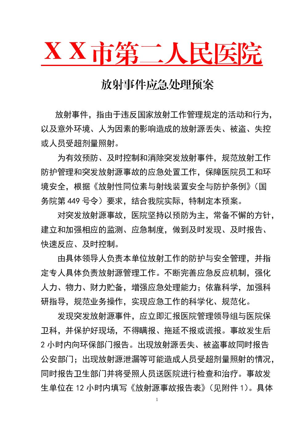 医院放射事件应急处理预案.doc