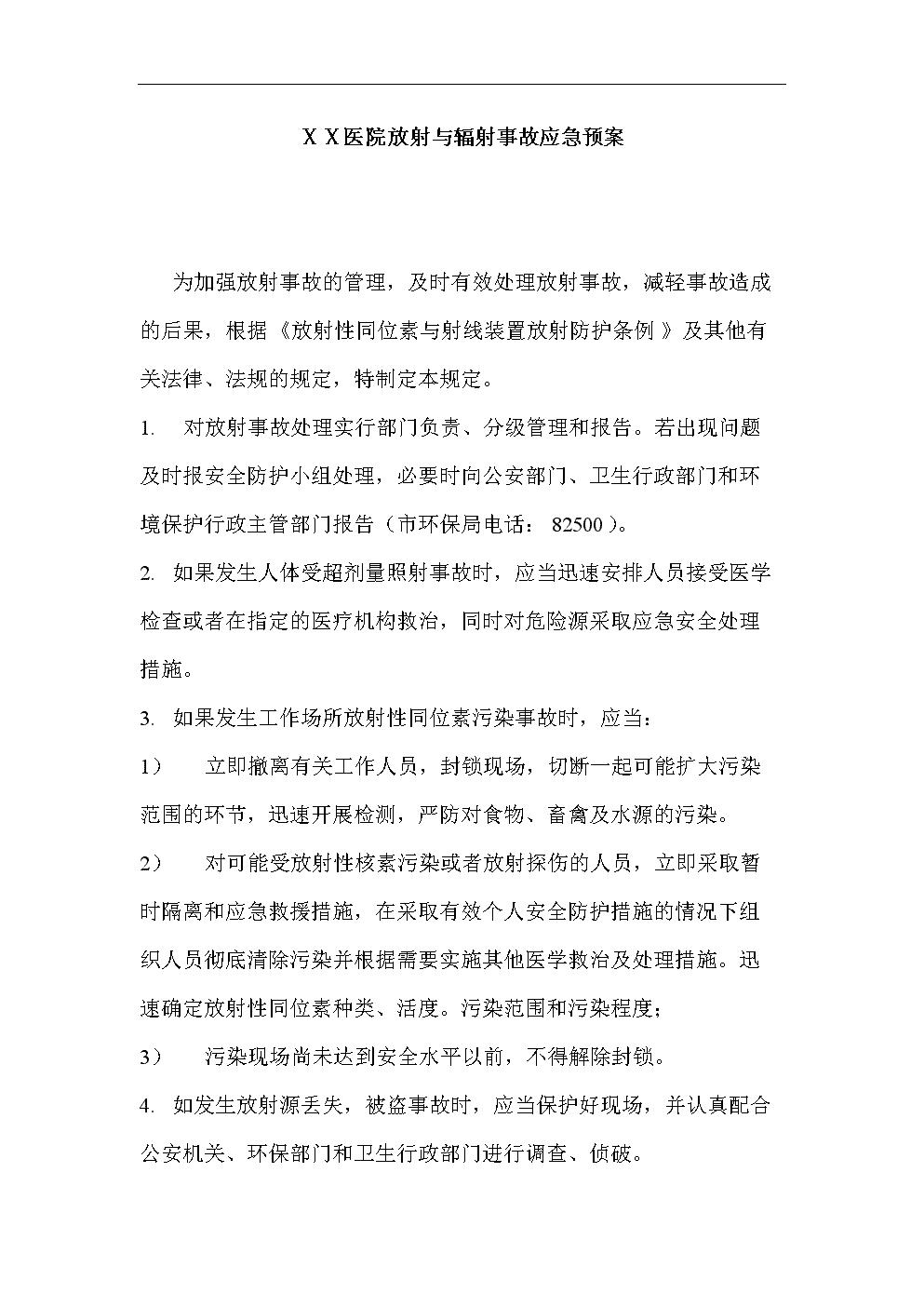 医院放射与辐射事故应急预案.doc