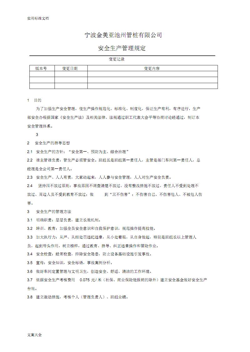 安全系统生产管理系统规定整理-2018新.pdf