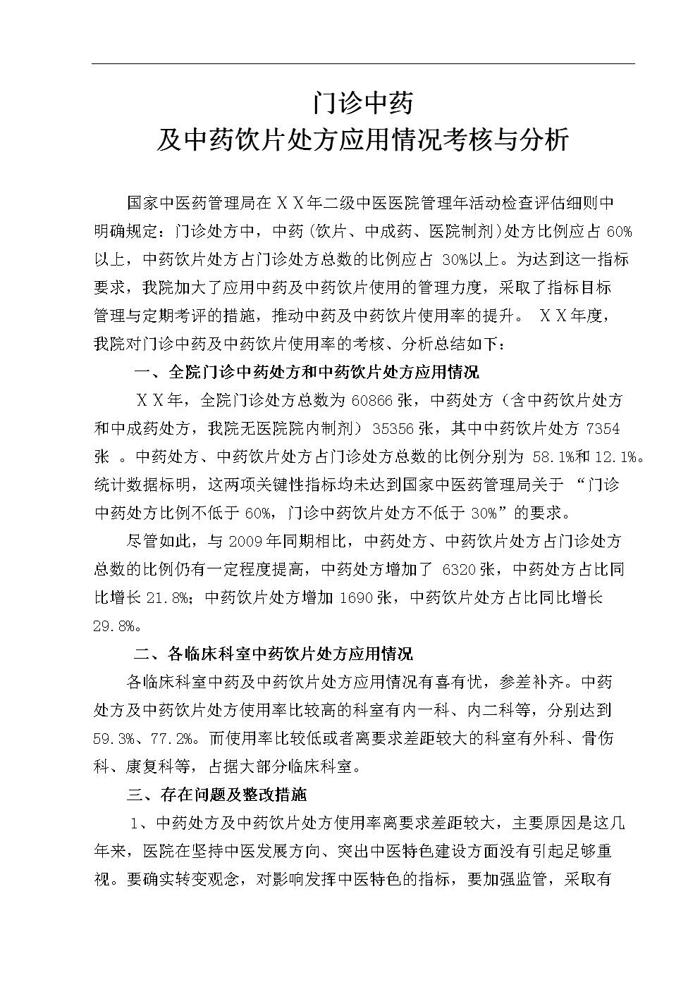 中医医院门诊中药及中药饮片处方应用情况考核与分析.doc