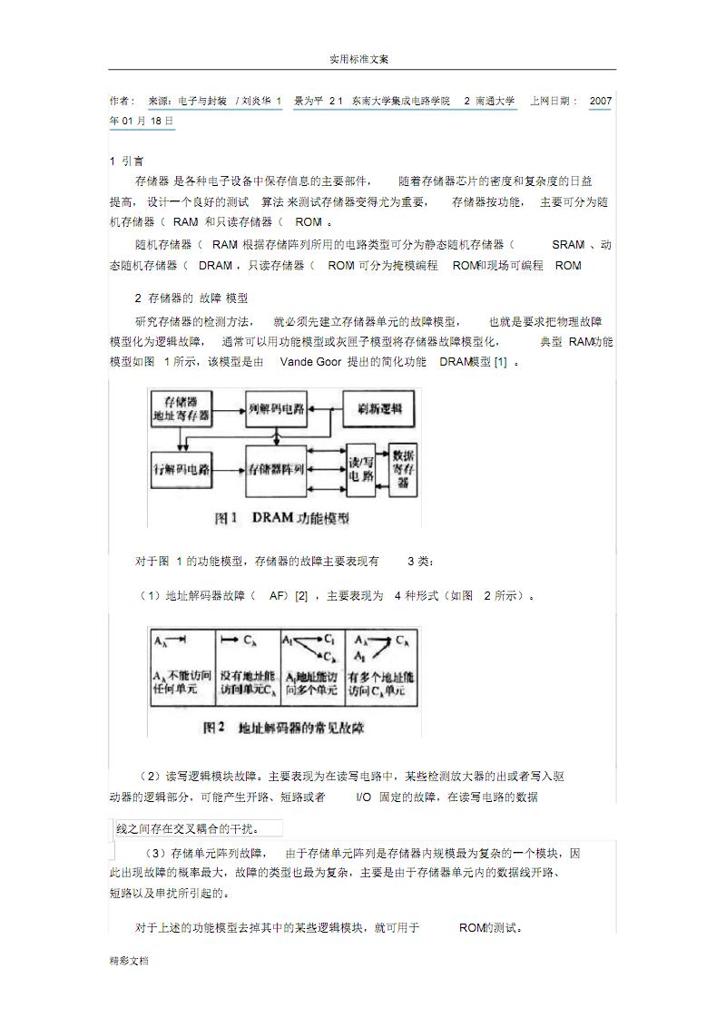 存储器故障诊断算法地地地研究与实现.pdf