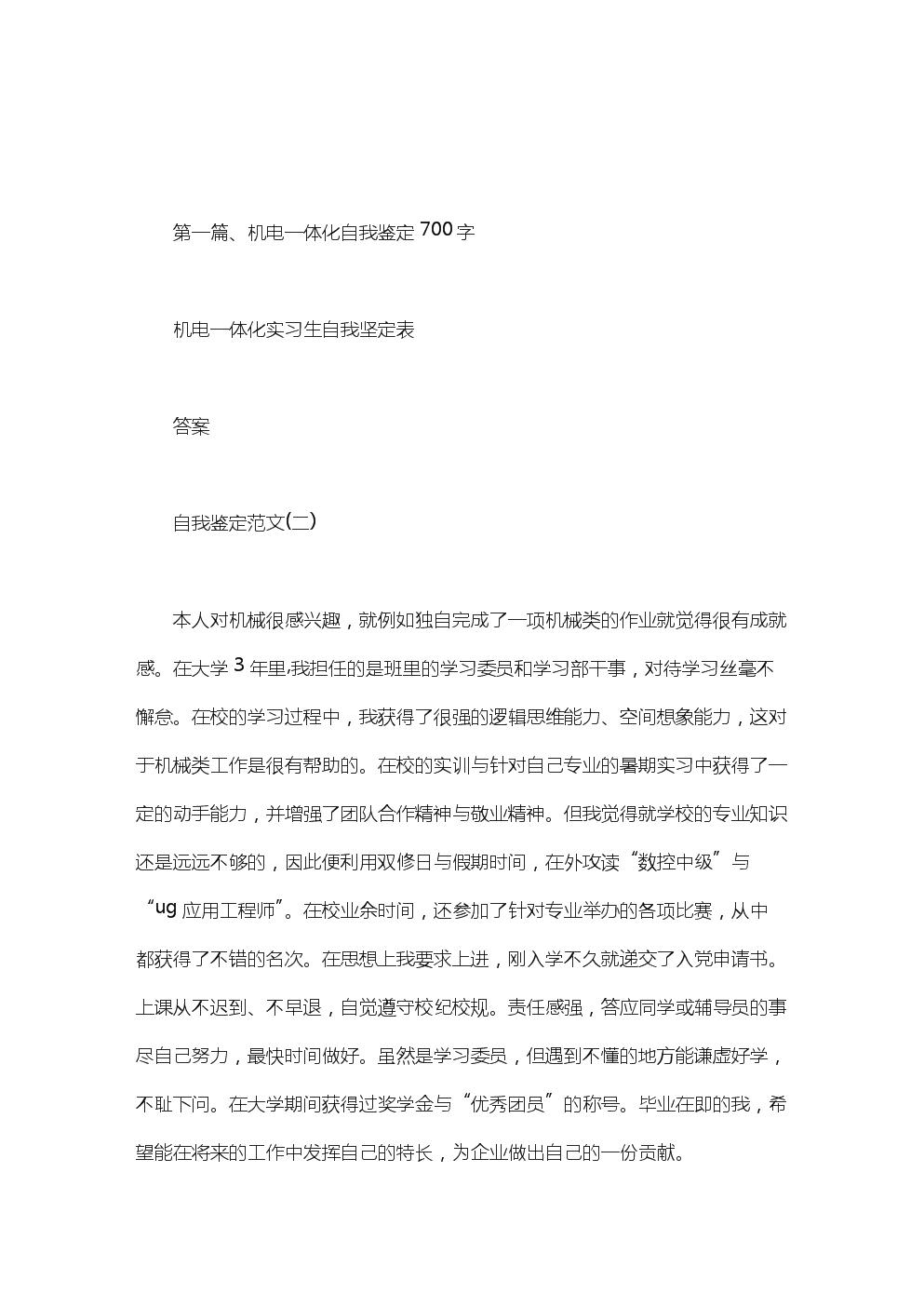 机电一体化实习生自我坚定表.doc