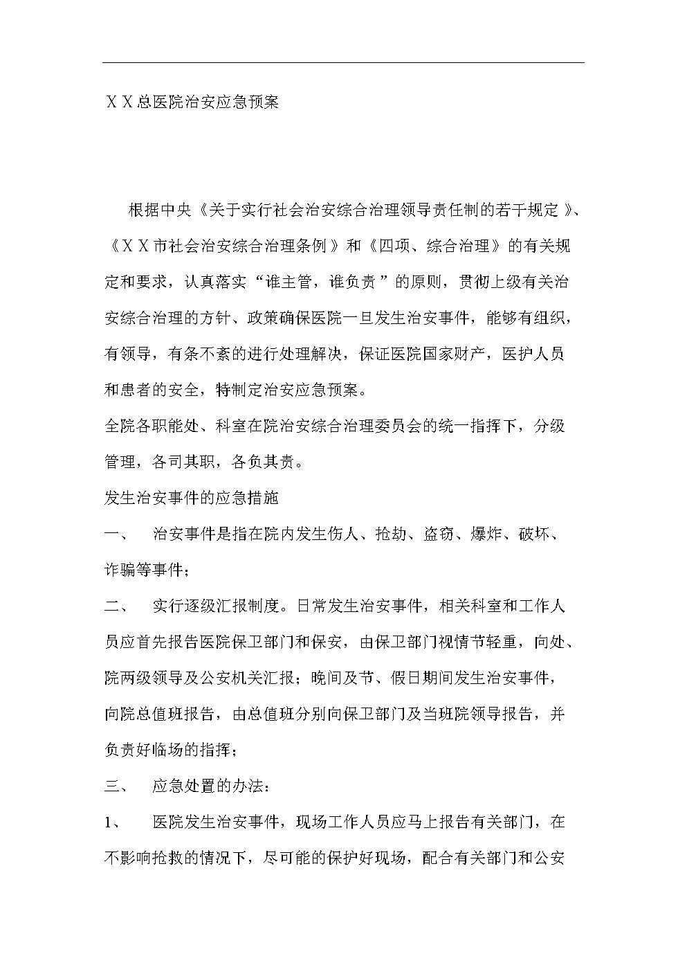医院治安应急预案.doc