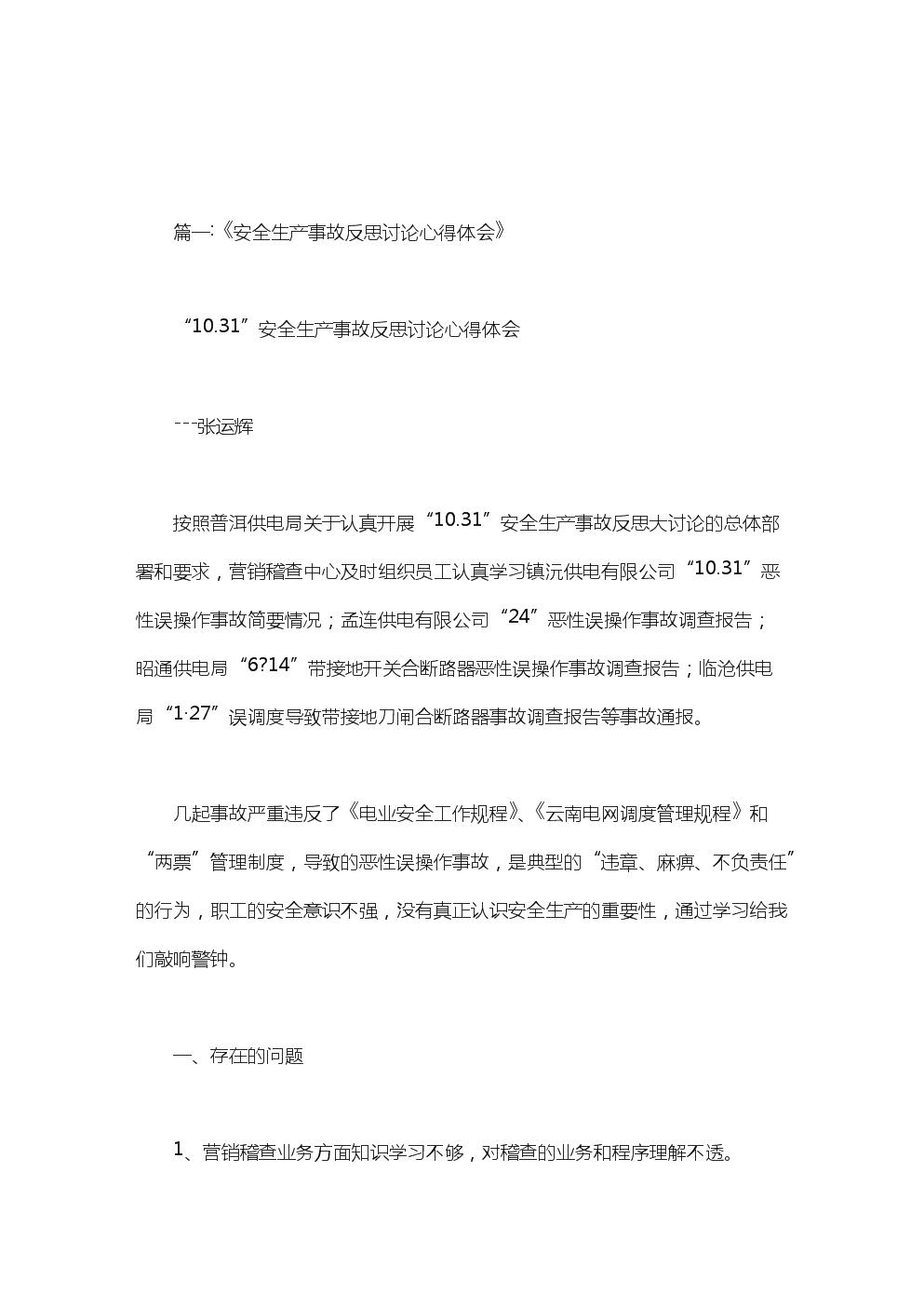 安全生产大反思心得体会.doc