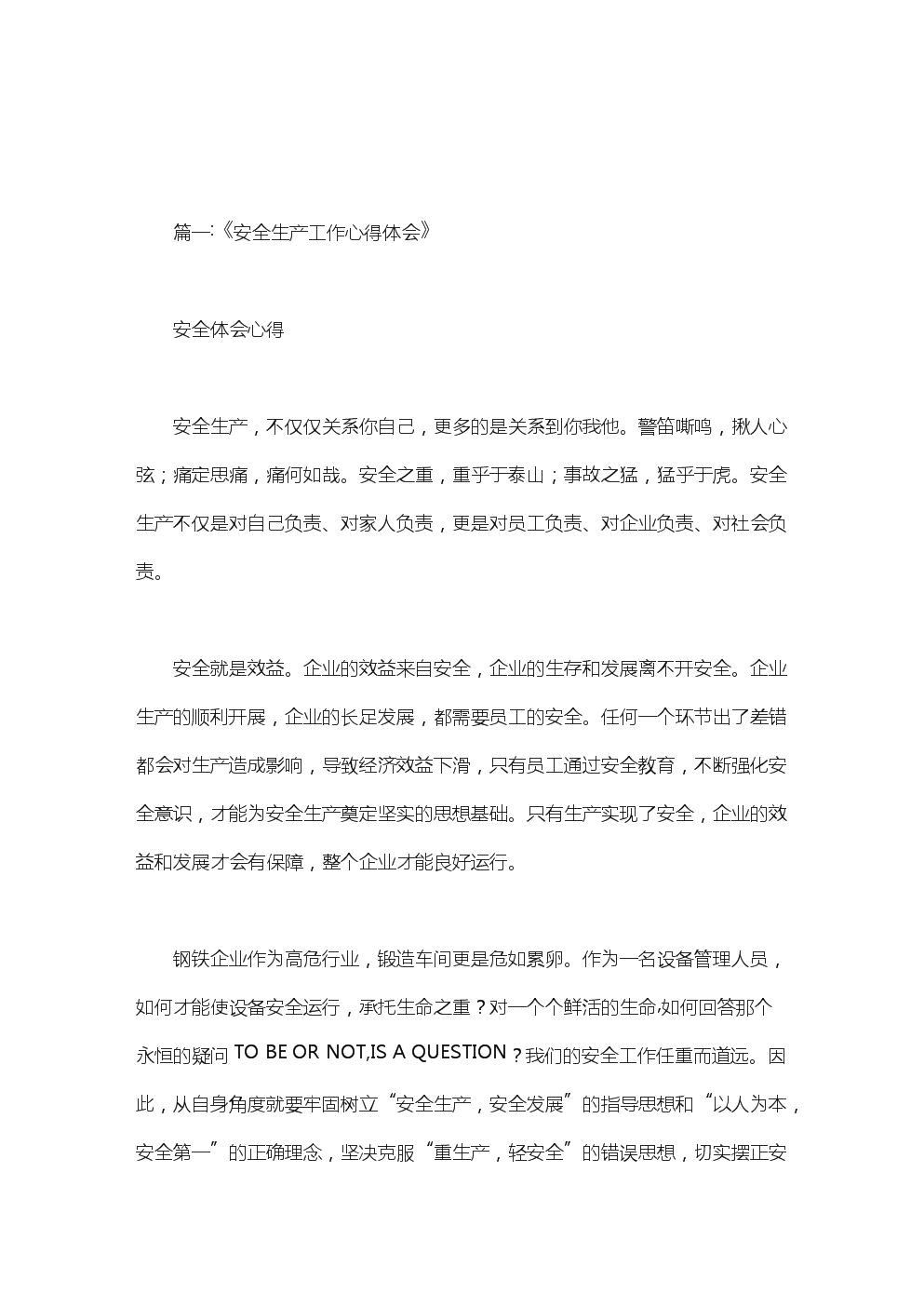 安全生产培训小结.doc