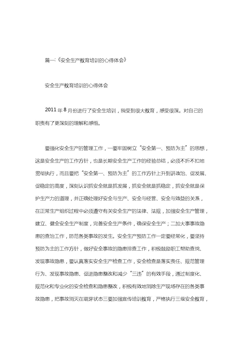 安全生产应急培训总结.doc