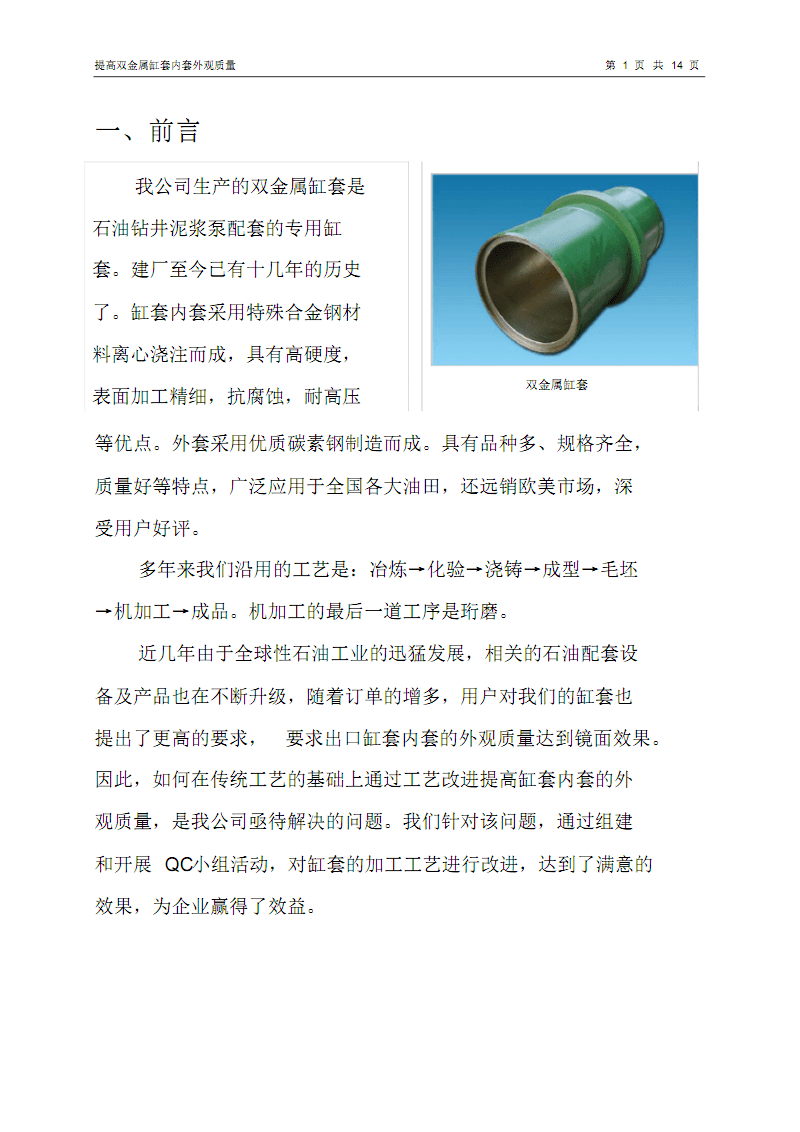 提高双金属缸套内套外观高质量.pdf