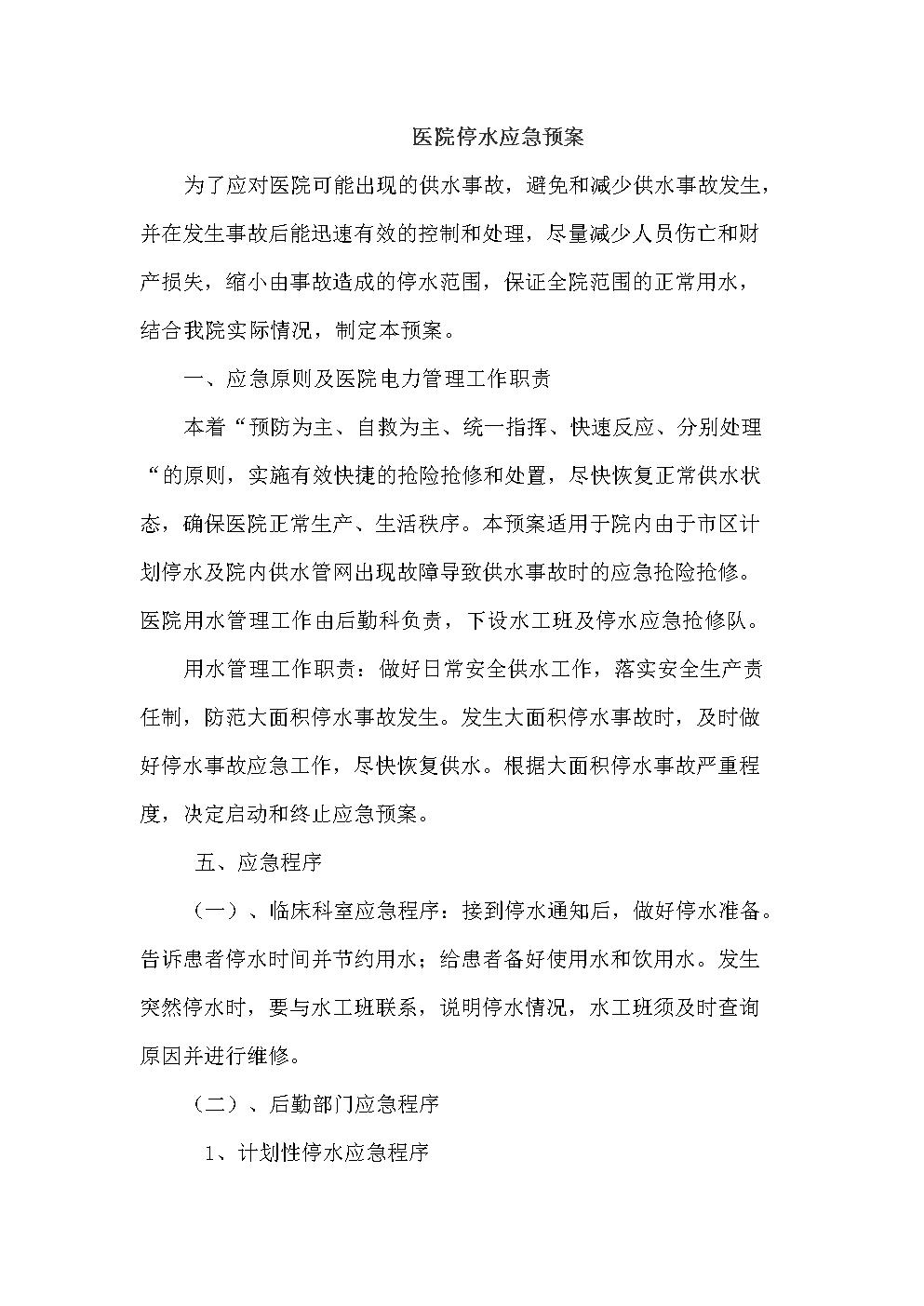 医院停水应急预案].doc