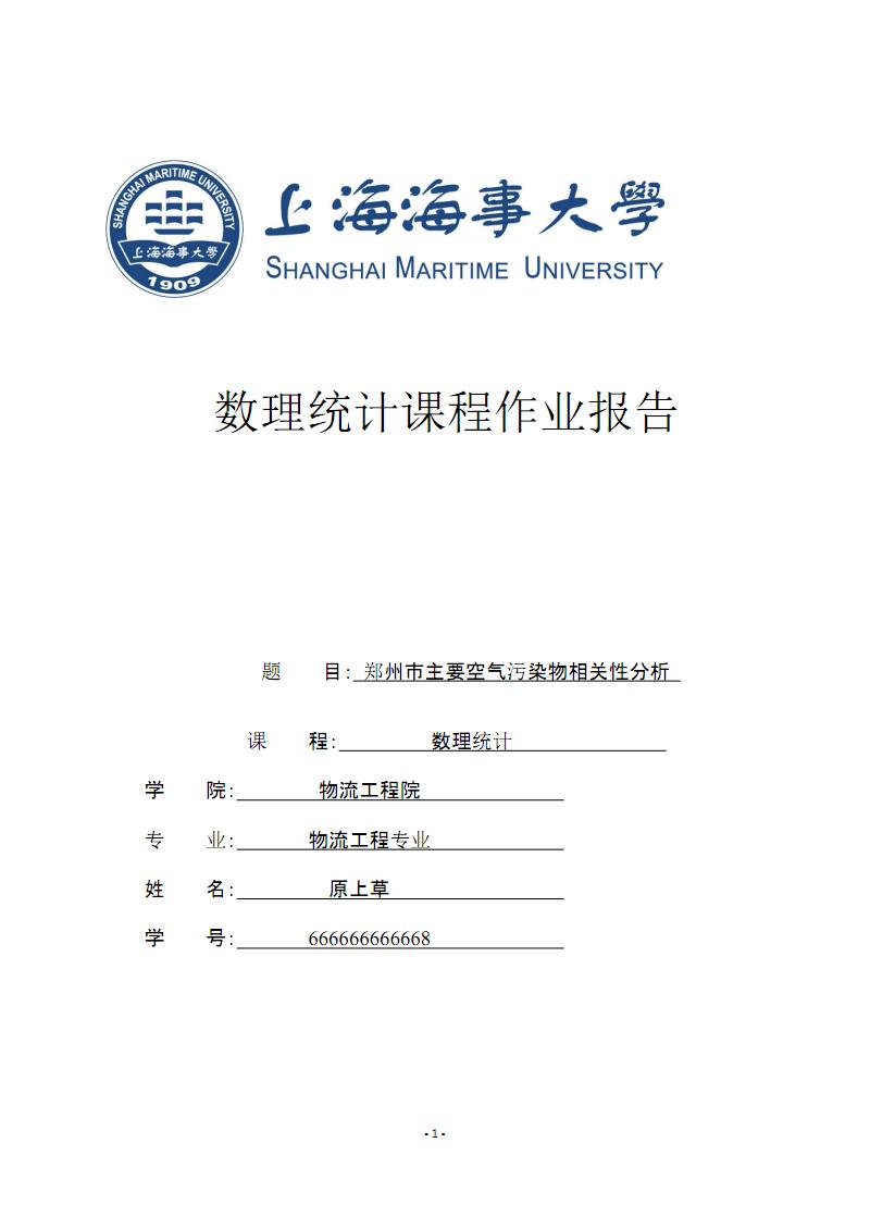 空气污染物相关性统计分析.pdf