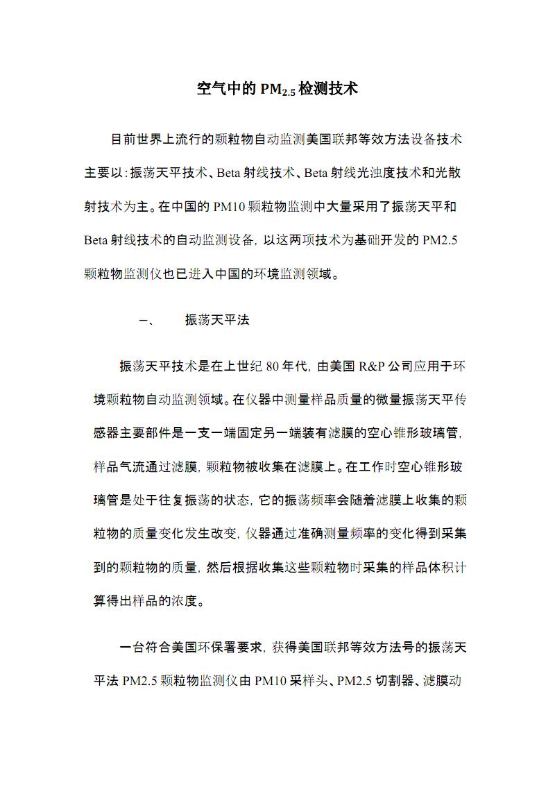空气中的pm2.5检测技术.pdf