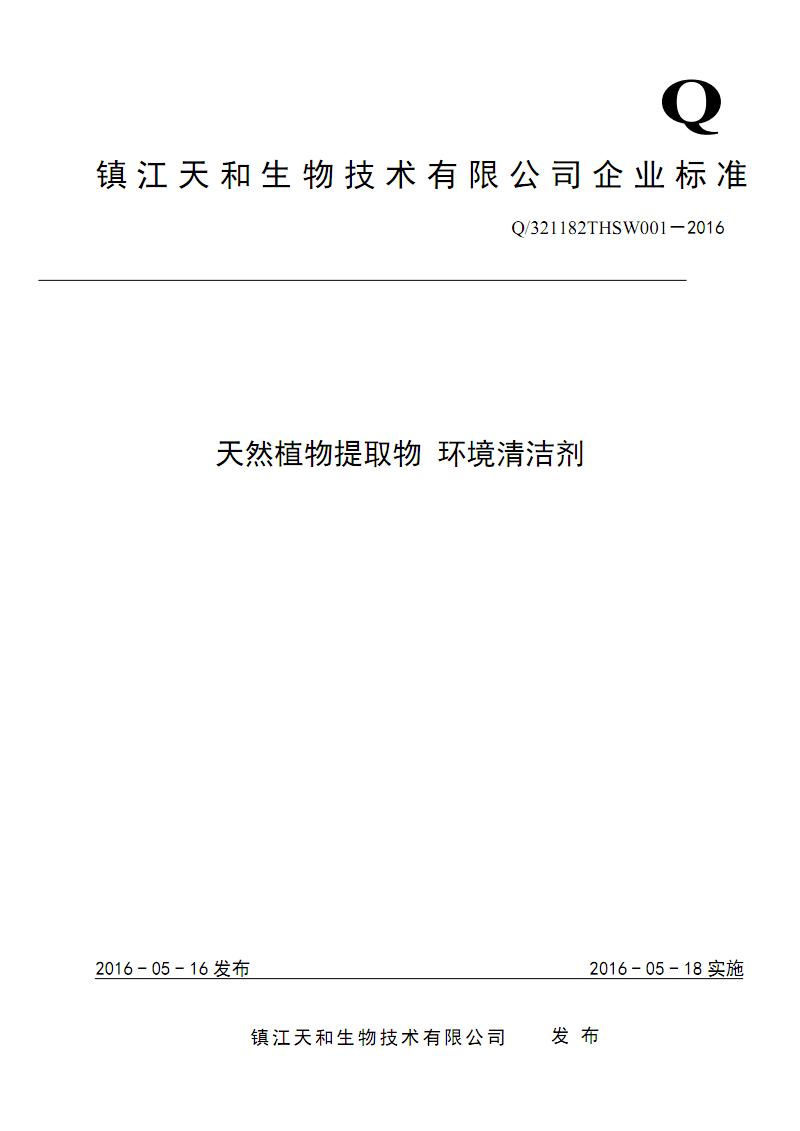 Q 321182THSW001-2016_天然植物提取物 环境清洁剂.pdf