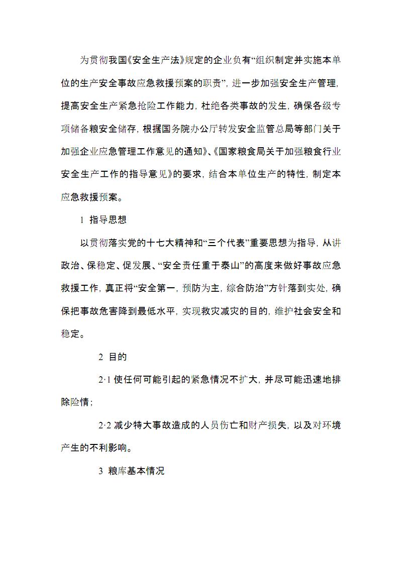 粮库应急预案.pdf