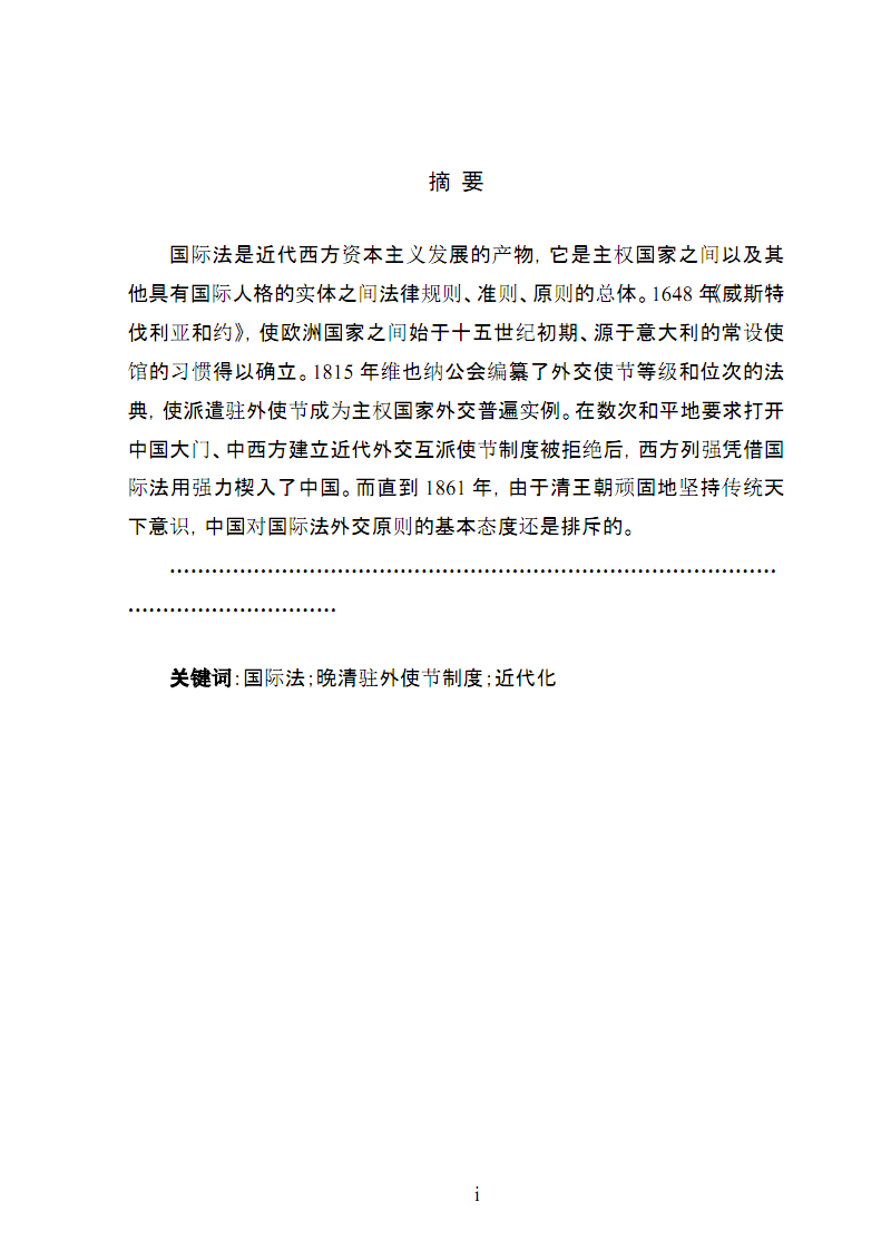 聊城大学硕士学位论文正文格式样本-1.pdf