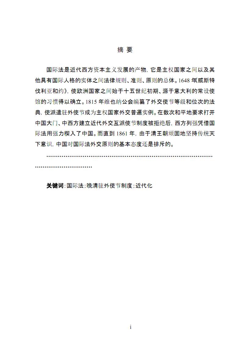 聊城大学2011硕士学位论文正文格式样本.pdf
