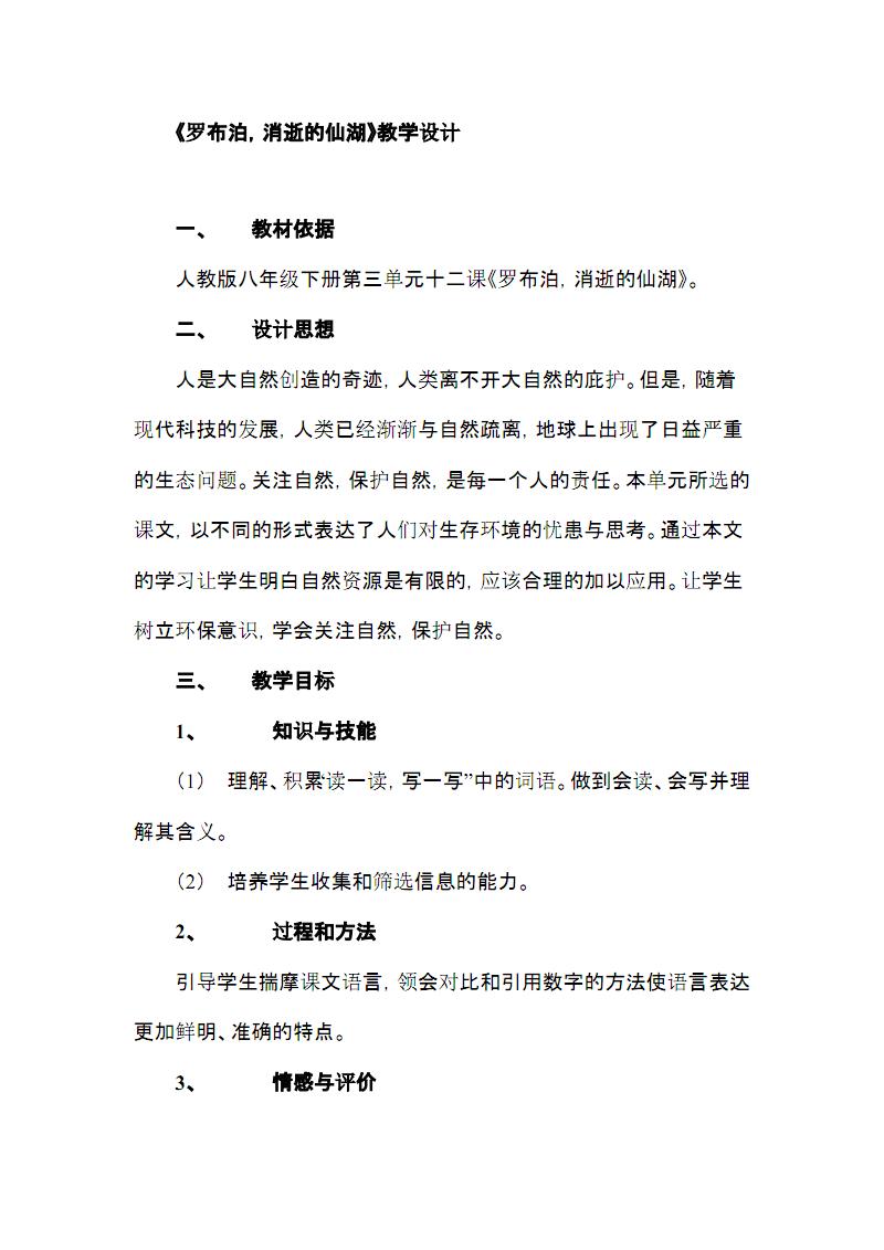 罗布泊-消逝的仙湖》教学设计.pdf