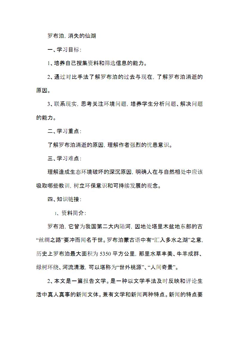 罗布泊-消失的仙湖导学案.pdf