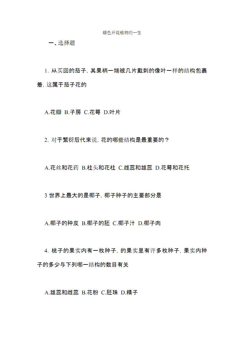 绿色开花植物的一生.pdf