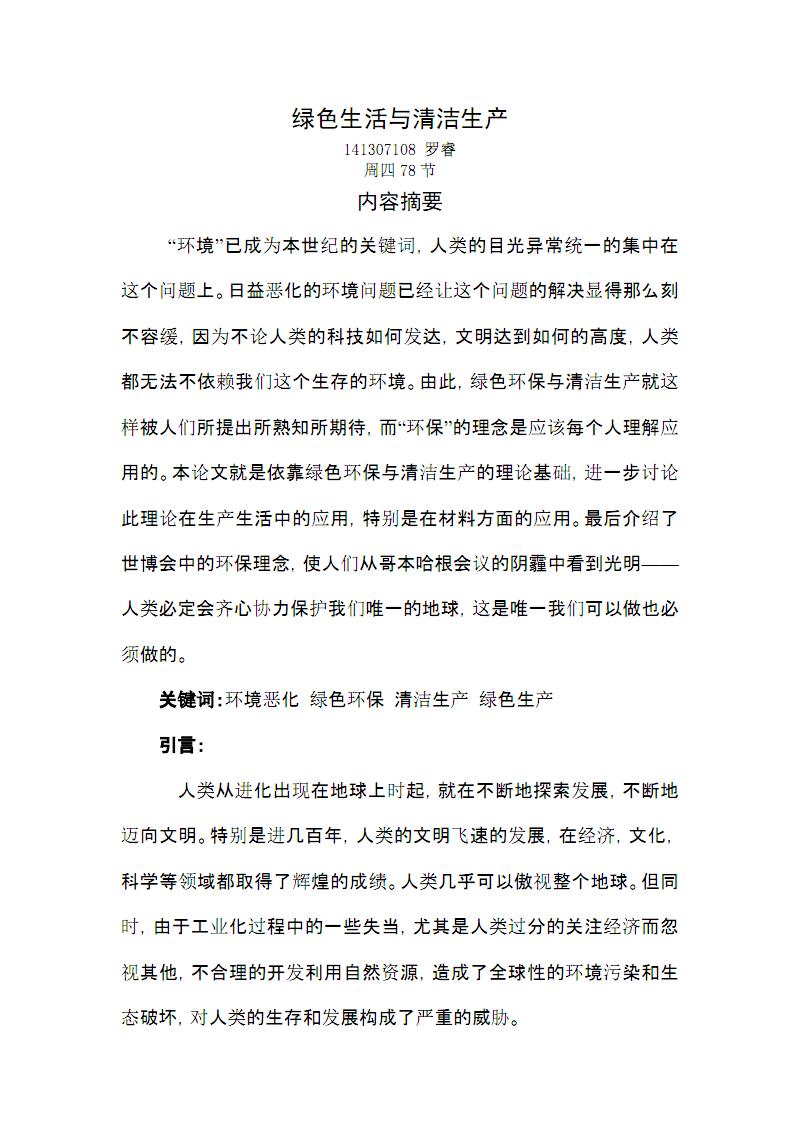 绿色生活与清洁生产.pdf