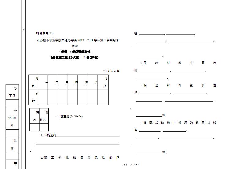 绿色施工技术期末试卷及答案.pdf