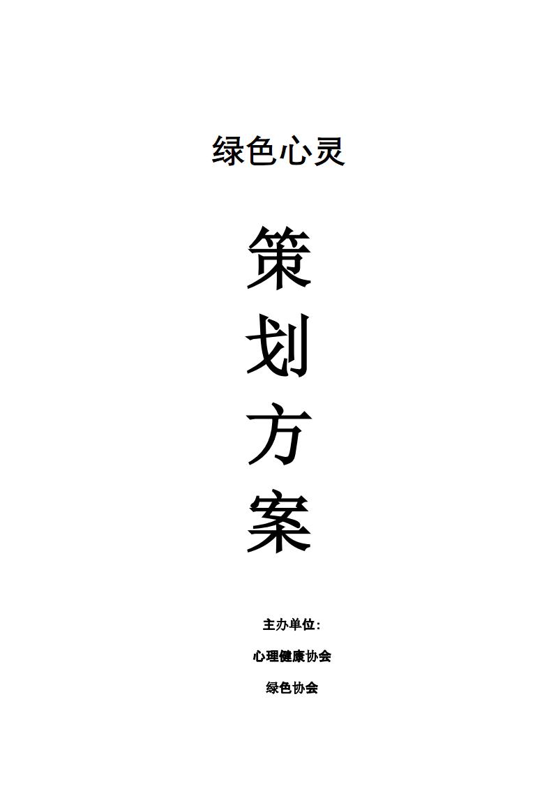 绿色心灵策划.pdf