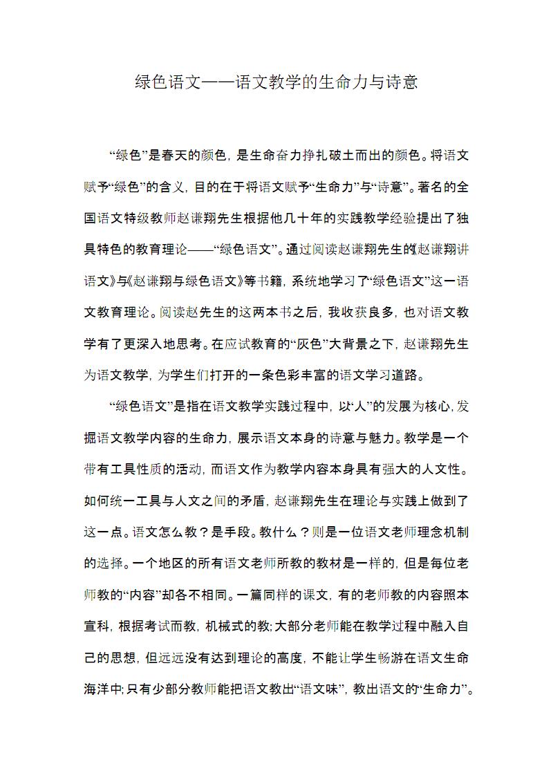 绿色语文-对赵谦翔的解读.pdf
