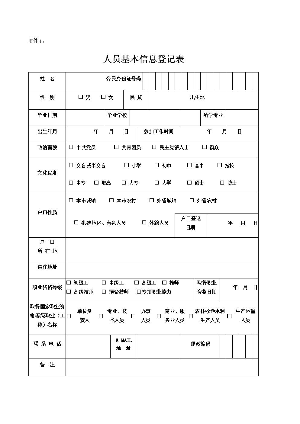 人员基本信息登记表.docx