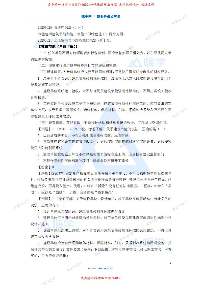 23-2Z205000 (2)施工节约能源制度.pdf
