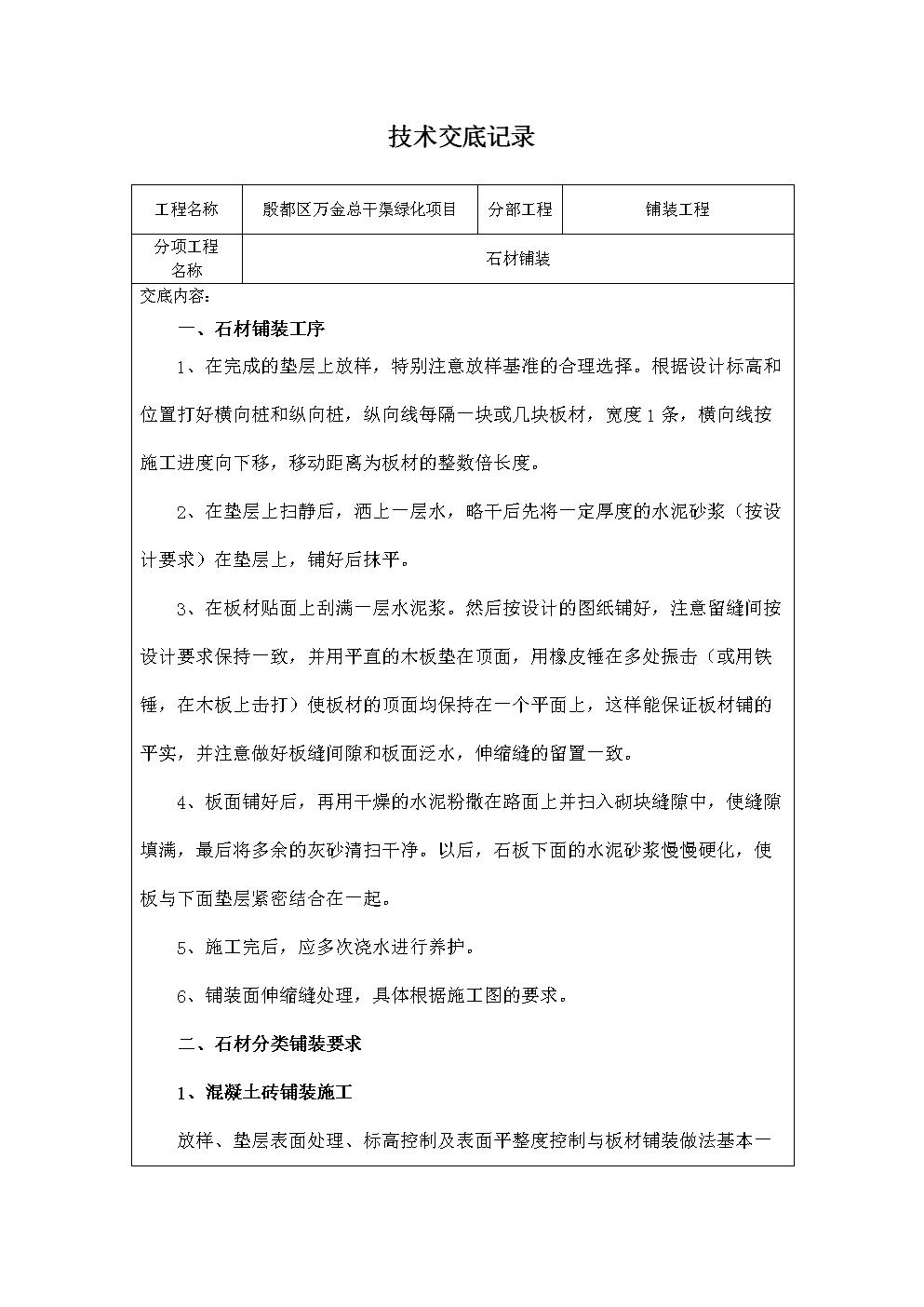 5石材铺装技术交底.doc