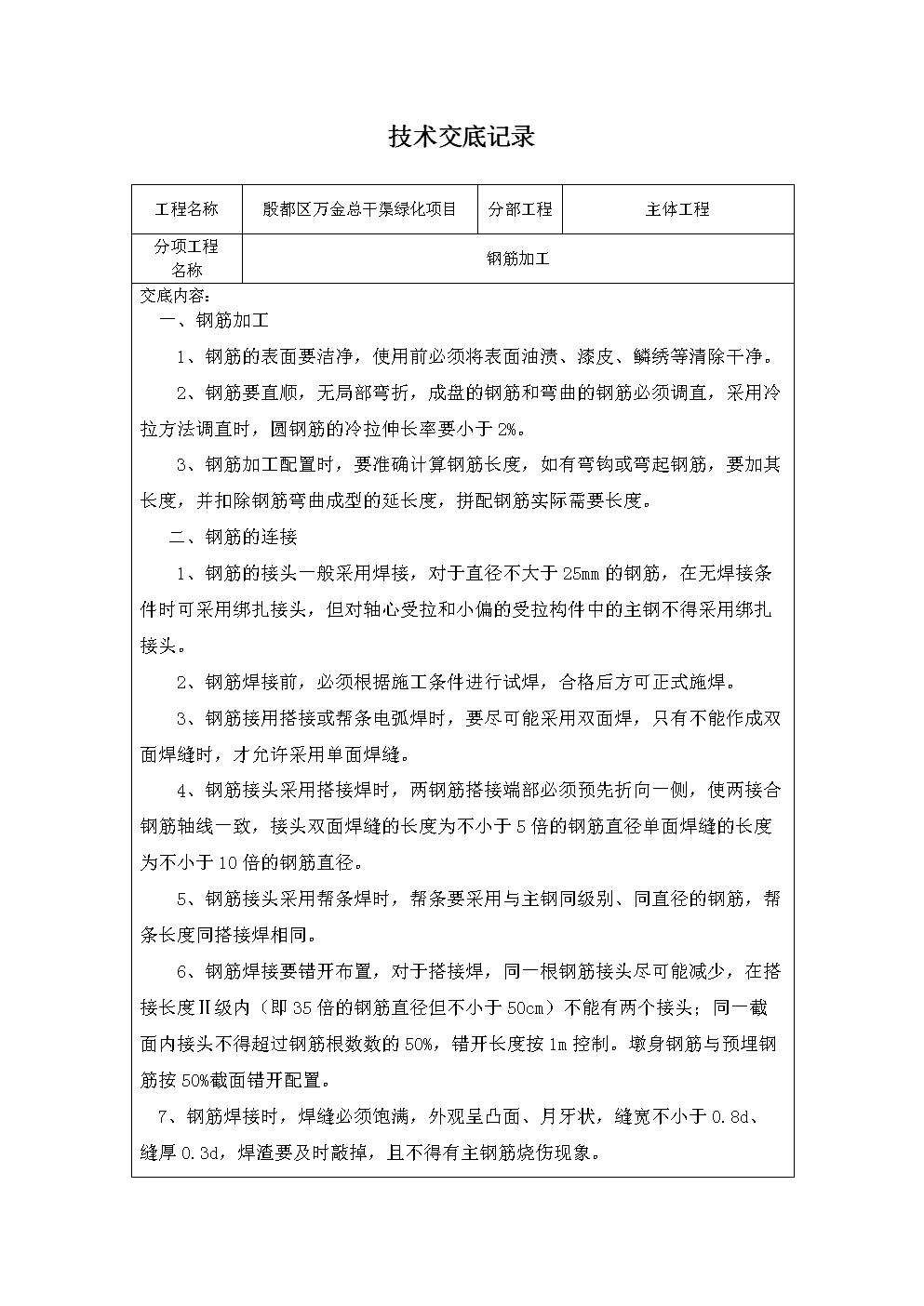 2钢筋加工技术交底.doc
