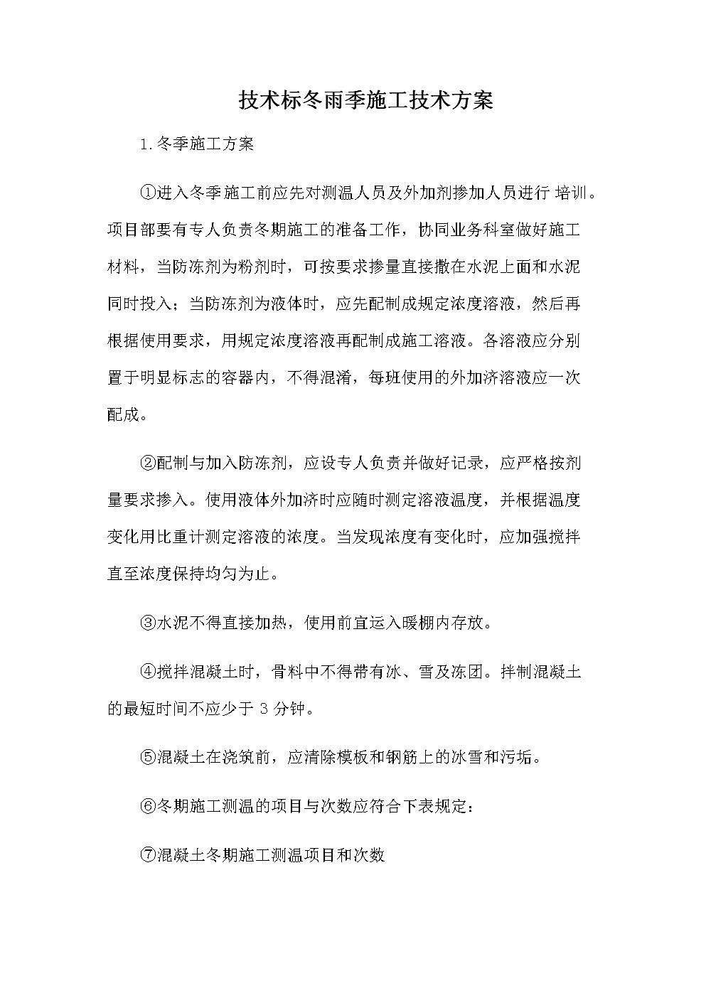 技术标冬雨季施工技术方案.docx