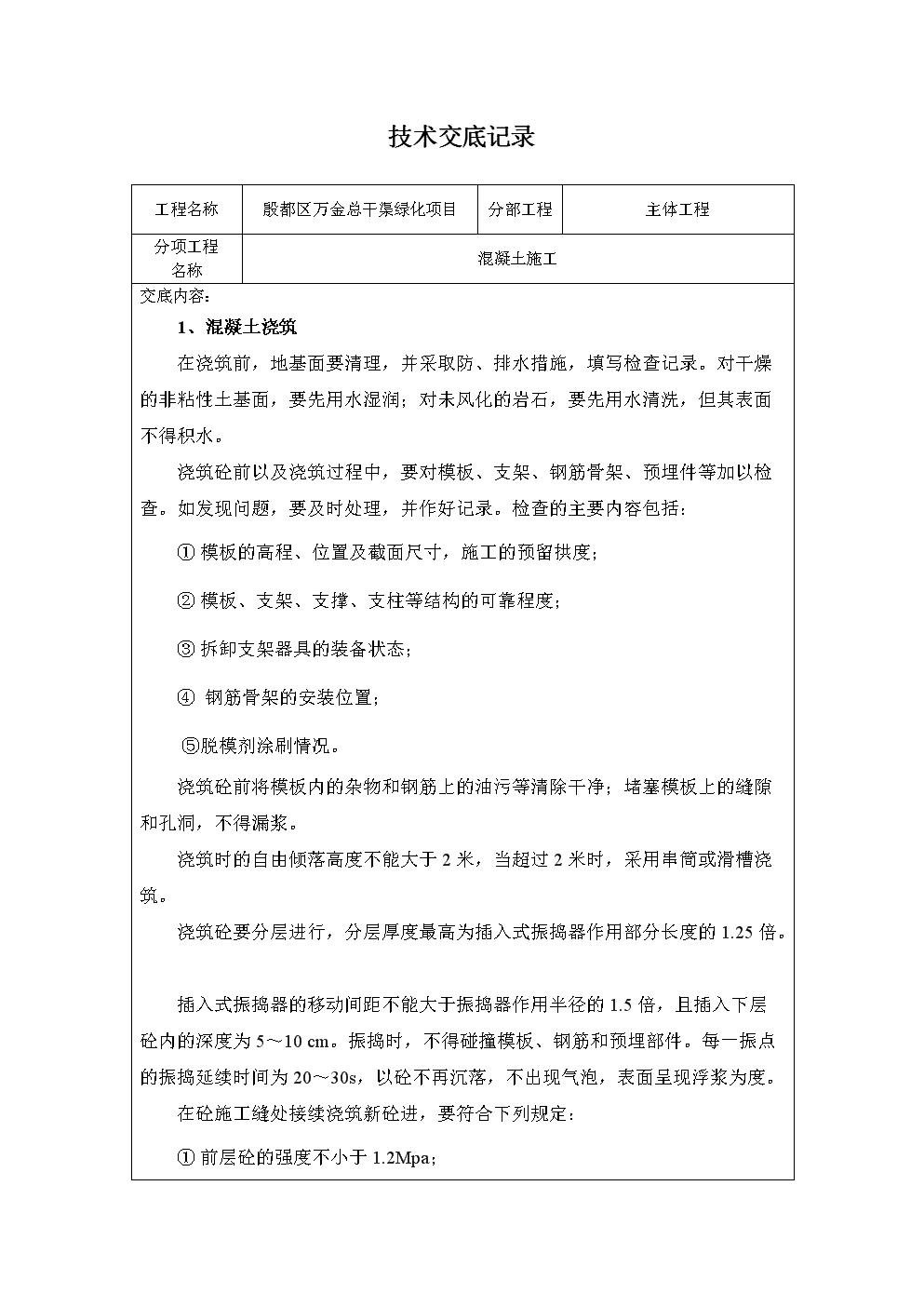 3混凝土浇筑技术交底.doc