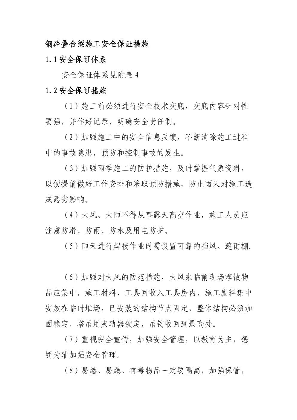 钢砼叠合梁施工安全保证措施.doc