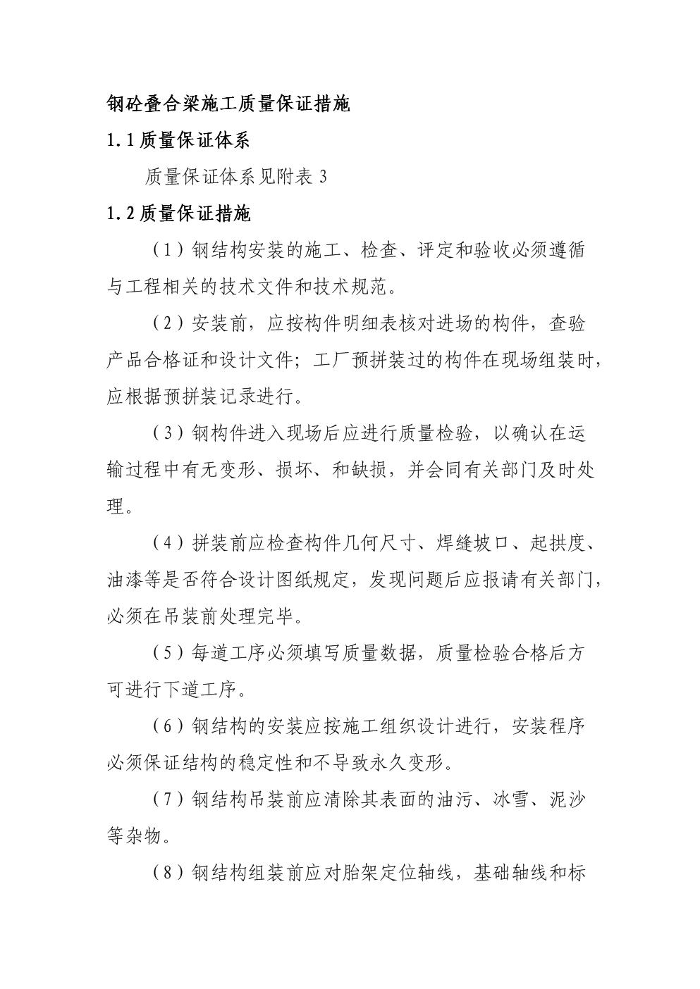 钢砼叠合梁施工质量保证措施.doc
