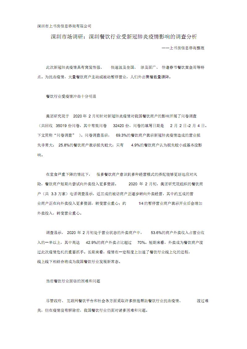 深圳市场调研:深圳餐饮行业受新冠肺炎疫情影响的调查分析.pdf