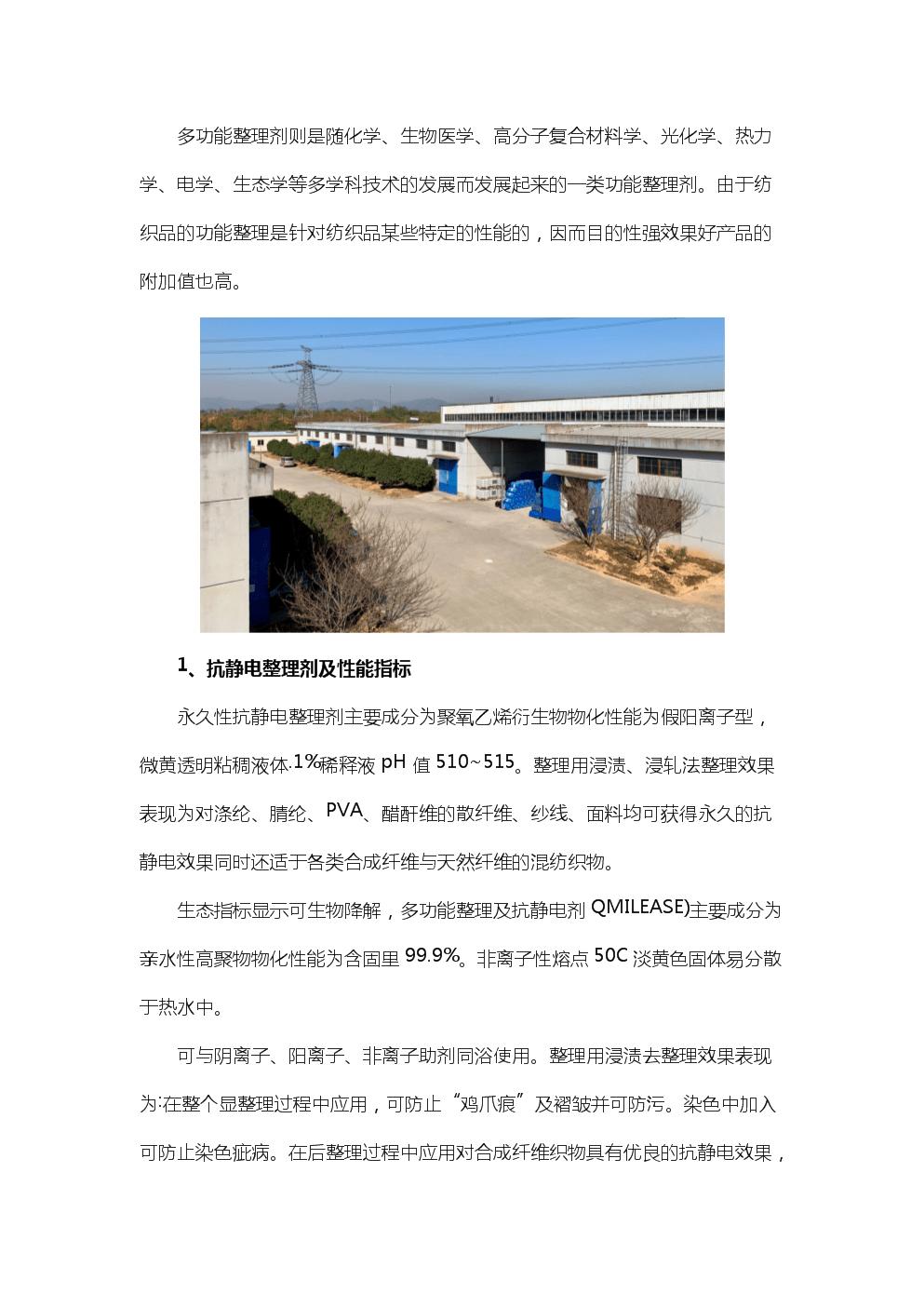 纺织品各类功能整理剂介绍.docx